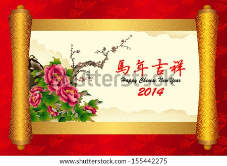 Chinese Lunar New Year designs, flower with Chinese words - It means all the best in lunar year of the horse in Chinese - stock vector