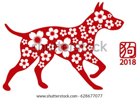 chinese lunar 2018 new year dog stock vector 628677077 shutterstock. Black Bedroom Furniture Sets. Home Design Ideas
