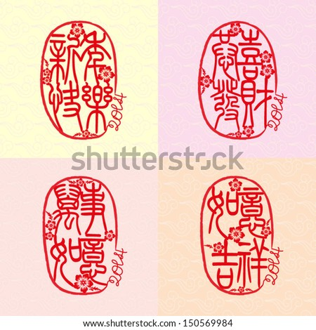 chinese lunar new year vector greeting calligraphy chinese new year translation happy new - Happy Lunar New Year In Chinese