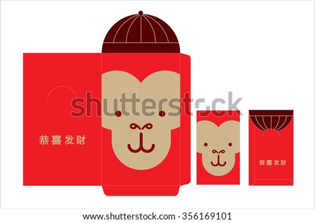 chinese lunar new year/ year of the monkey red packet/angpow vector/illustration template with chinese character that reads wishing you prosperity  - stock vector