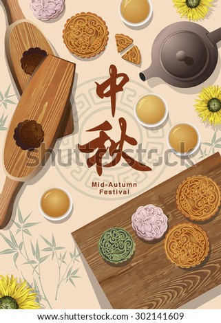 "Chinese mid autumn festival . Chinese ""Zhong Qiu "" . Graphic Mid autumn festival. - stock vector"
