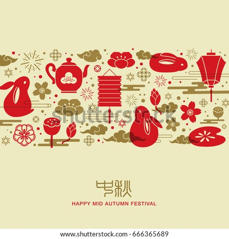 Chinese Mid Autumn Festival design. Chinese Calligraphy Translation: Mid Autumn