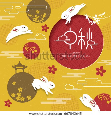 Chinese Mid Autumn Festival design. Chinese wording translation: Mid Autumn