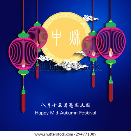 Chinese mid autumn festival graphic design. Chinese character : Autumn festival moon is full  - stock vector