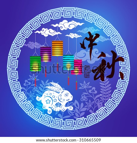 """Chinese mid autumn festival graphic design. Chinese character """"Zhong Qiu Jia Jie """" - Mid autumn festival / Stamp: Blessed Feast  - stock vector"""