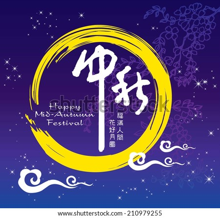 "Chinese mid autumn festival graphic design. Chinese character ""Zhong Qiu "" - Mid autumn festival.Small character ""Yue Yuan Ren Tuan Yuan"" - Full Moon The Reunion of Loves"