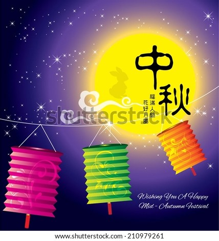 "Chinese mid autumn festival graphic design. Chinese character ""Zhong Qiu "" - Mid autumn festival.Small character ""Yue Yuan Ren Tuan Yuan"" - Full Moon The Reunion of Loves - stock vector"