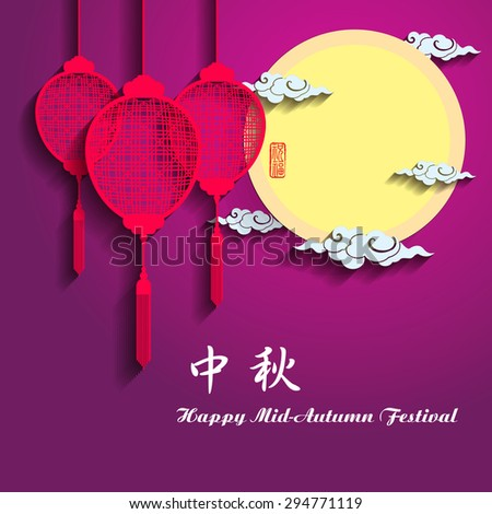 """Chinese mid autumn festival graphic design. Chinese character """"Zhong Qiu """" - Mid autumn festival / Stamp: Blessed Feast   - stock vector"""