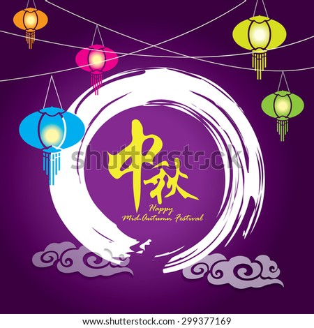 "Chinese mid autumn festival graphic design. Chinese character ""Zhong Qiu "" - Mid autumn festival  - stock vector"
