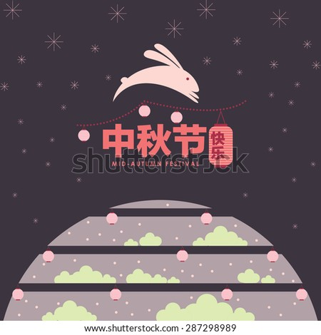 Chinese moon cake festival greetings with typography/Mid autumn celebration with Chinese text/abstract background design