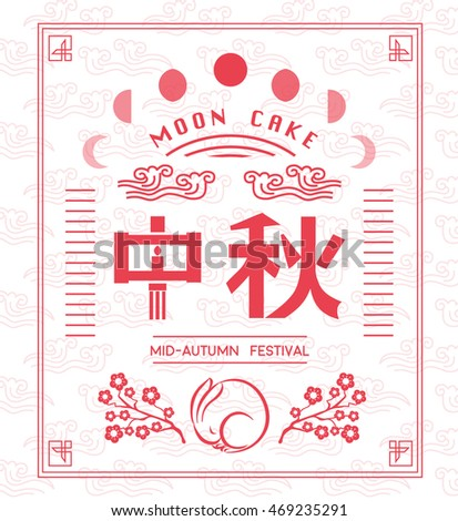 Chinese moon cake festival greetings with typography/ Mid autumn celebration with Chinese text/ abstract background design/ Japanese textile pattern