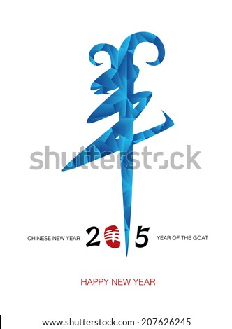 Chinese new year 2015 - stock vector
