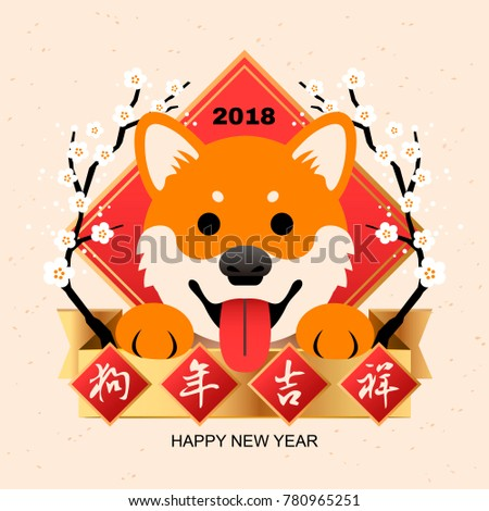 Chinese New Year Art Cute Shiba Stock-Vektorgrafik 780965251 ...