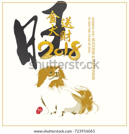 "Chinese new year 2018 background. Chinese character ""jin jian song cai"" Golden dog bring prosperous."