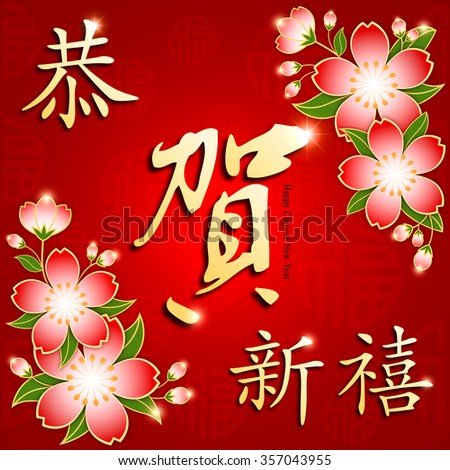 Chinese New Year Background Greeting Card on Red Background - stock vector