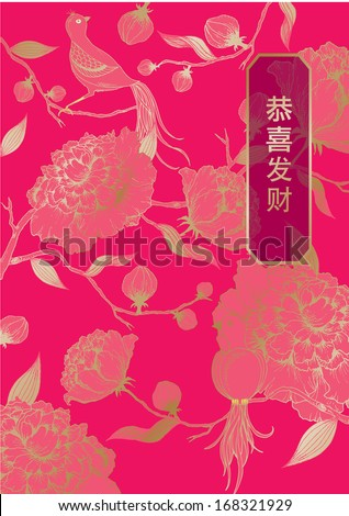 chinese new year background peony/phoenix/chinese background/ chinese motif vector/illustration with chinese character that reads wishing you prosperity - stock vector