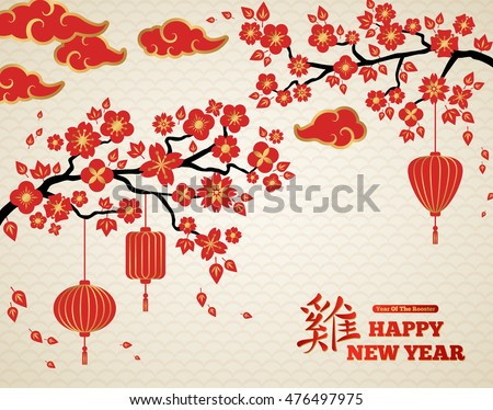 Chinese New Year Background. Red Blooming Sakura Branches on Bright Backdrop. Vector illustration. Asian Lantern Lamps ans Clouds. Hieroglyph Rooster