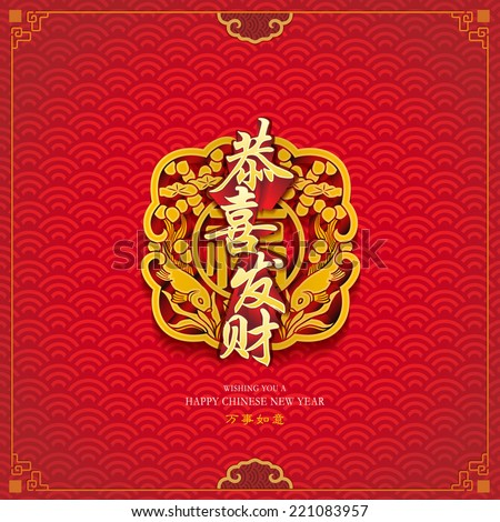 chinese new year background the chinese character gong xi fa cai may