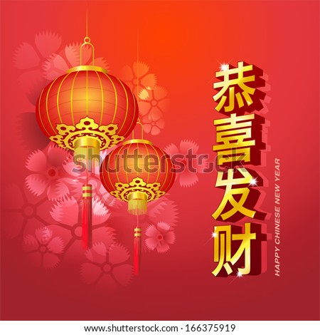 """Chinese new year background. The chinese character """"Gong Xi Fa Cai"""" means -May Prosperity Be With You. - stock vector"""