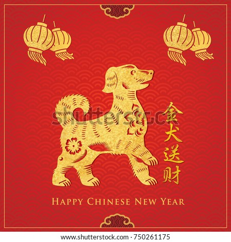 Chinese new year background. The year of the dog, come with layer
