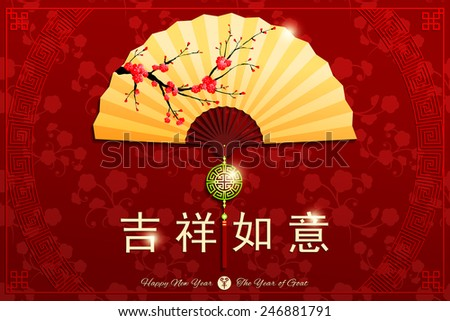 Chinese New Year Background.Translation of Chinese Calligraphy ji xiang ru yi  means We wish you good fortune and may all your wishes come true - stock vector
