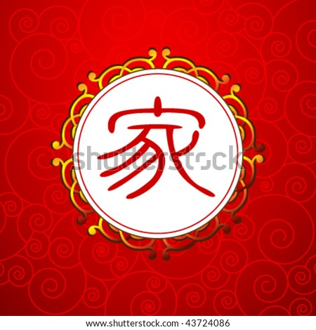 """Chinese new year background with Chinese character for """"Home"""" - stock vector"""
