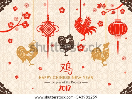 Chinese New Year background with hanging rooster, flower, lantern. Vector illustration. Hieroglyph translation: Rooster