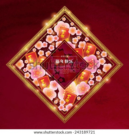 Chinese New Year background with plum blossom and red packet . Translation of Calligraphy: 'Good fortune' ,'Chinese New Year'.