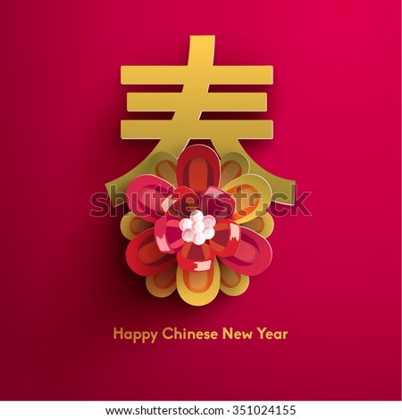 Stock images royalty free images vectors shutterstock - Flowers for chinese new year ...