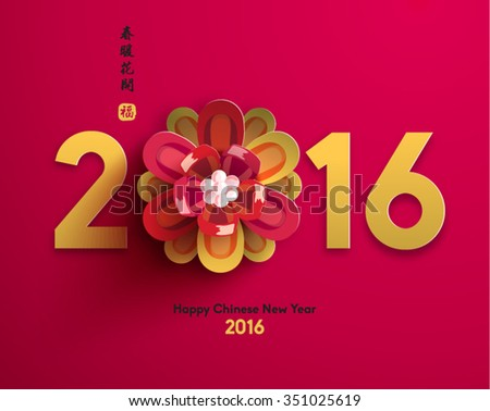 Chinese New Year 2016 Blooming Flower Vector Design (Chinese Translation: Warm Spring with Blooming Flowers) - stock vector