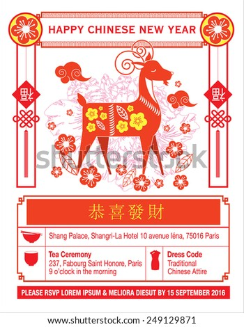 chinese new year calendar template vector/illustration with chinese character that reads wishing you prosperity, fortune - stock vector