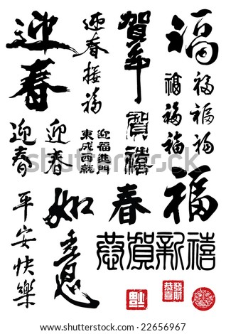 Chinese New Year Calligraphy - stock vector
