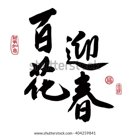 Chinese New Year Calligraphy, Translation: hundred flowers to welcome spring. Lefttside seal translation: Good fortune & auspicious. Rightside seal translation: Everything is going very smoothly.