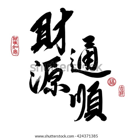 Chinese New Year Calligraphy, Translation: money come in smoothly. Leftside seal translation: Good fortune & auspicious. Rightside seal translation: Everything is going very smoothly.  - stock vector