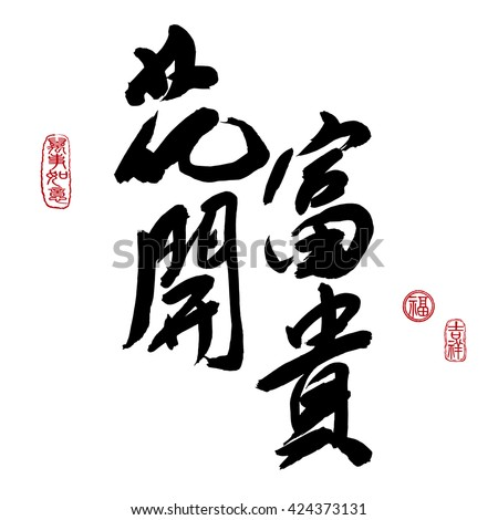 Chinese New Year Calligraphy, Translation: When flowers bloom, there will be prosperity. Leftside seal translation: Good fortune & auspicious. Rightside seal: Everything is going very smoothly.  - stock vector