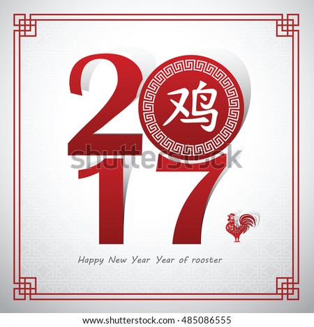 Chinese new year 2017 card is rooster in circle frame and Chinese word mean rooster,vector illustration