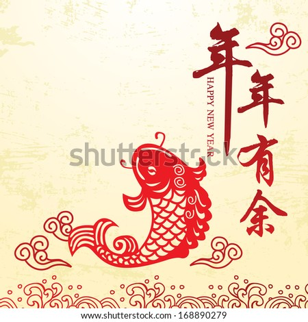 Chinese New Year Fish Symbol Chinese New Year Card With