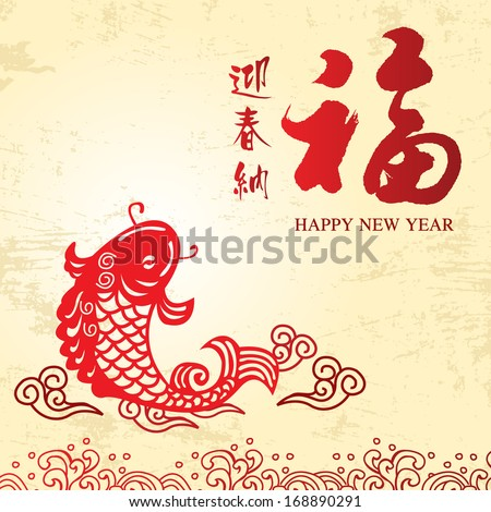 Chinese New Year card with chinese typography and fish  - stock vector