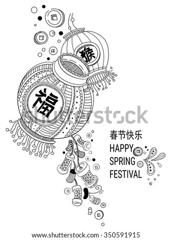 Chinese New Year card with stylized lanterns, firecrackers and coins. Black on the white background. Chinese characters: happiness, monkey, happy spring festival. EPS10 Vector. - stock vector