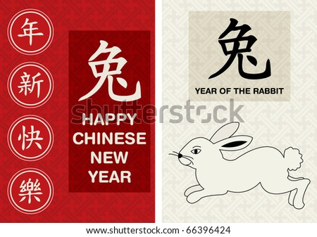 Chinese New Year cards - stock vector