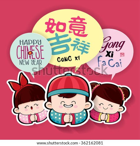 Chinese new year cards. Translation of Chinese text: Auspicious ; Small Chinese text: Good Fortune, Auspicious - stock vector