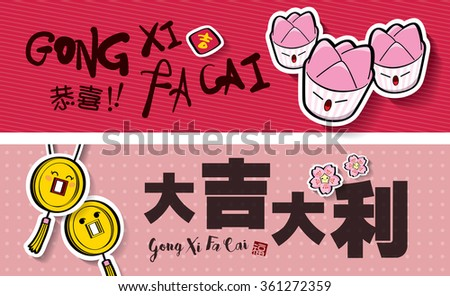 Chinese new year cards. Translation of Chinese text: Lucky in Everything ; Small Chinese text: Good Fortune, Auspicious,  Prosperity - stock vector