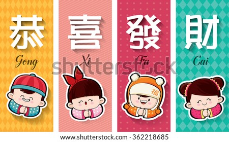 Chinese new year cards. Translation of Chinese text: Prosperity and Wealth - stock vector