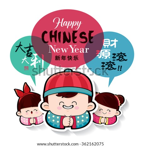 Chinese new year cards. Translation of Chinese text: Prosperity and Wealth, Lucky in Everything ; Small Chinese text: Good Fortune, Happy New Year - stock vector