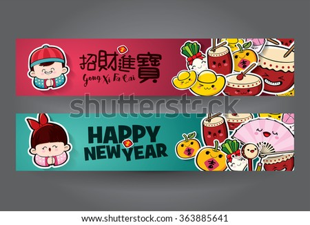 Chinese new year cards. Translation of Chinese text: Prosperity and Wealth; Small Chinese text: Auspicious - stock vector