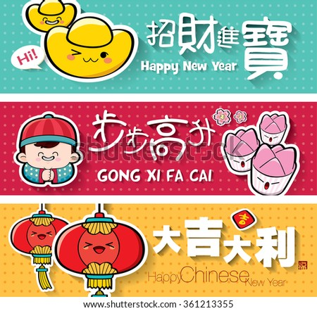 Chinese new year cards. Translation of Chinese text: Prosperity and Wealth, Wishing future successes, Lucky in Everything; Small Chinese text: Auspicious, Good Fortune - stock vector