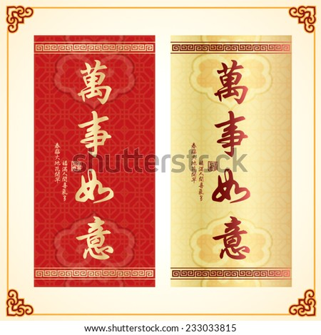 Chinese New Year couplets, decorate elements for chinese new year. Translation: All the best and good fortune.Translation of small text: Spring is coming and bring along with happiness. - stock vector
