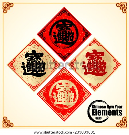 Chinese New Year couplets, decorate elements for chinese new year. Translation: bring in wealth and treasure - stock vector