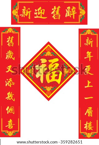 Chinese New Year couplets, decorate elements for chinese new year. Translation:Last year, a lot of good things, this year will be even better - stock vector