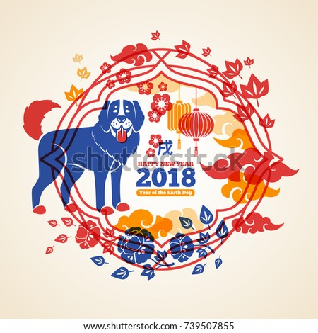 Chinese 2018 New Year Creative Concept with Colorful Dog. Vector illustration. Floral Frame. Peony Flowers, Leaves and Clouds. China Lantern. Season Greetings. Place for your Text. Hieroglyph Dog.